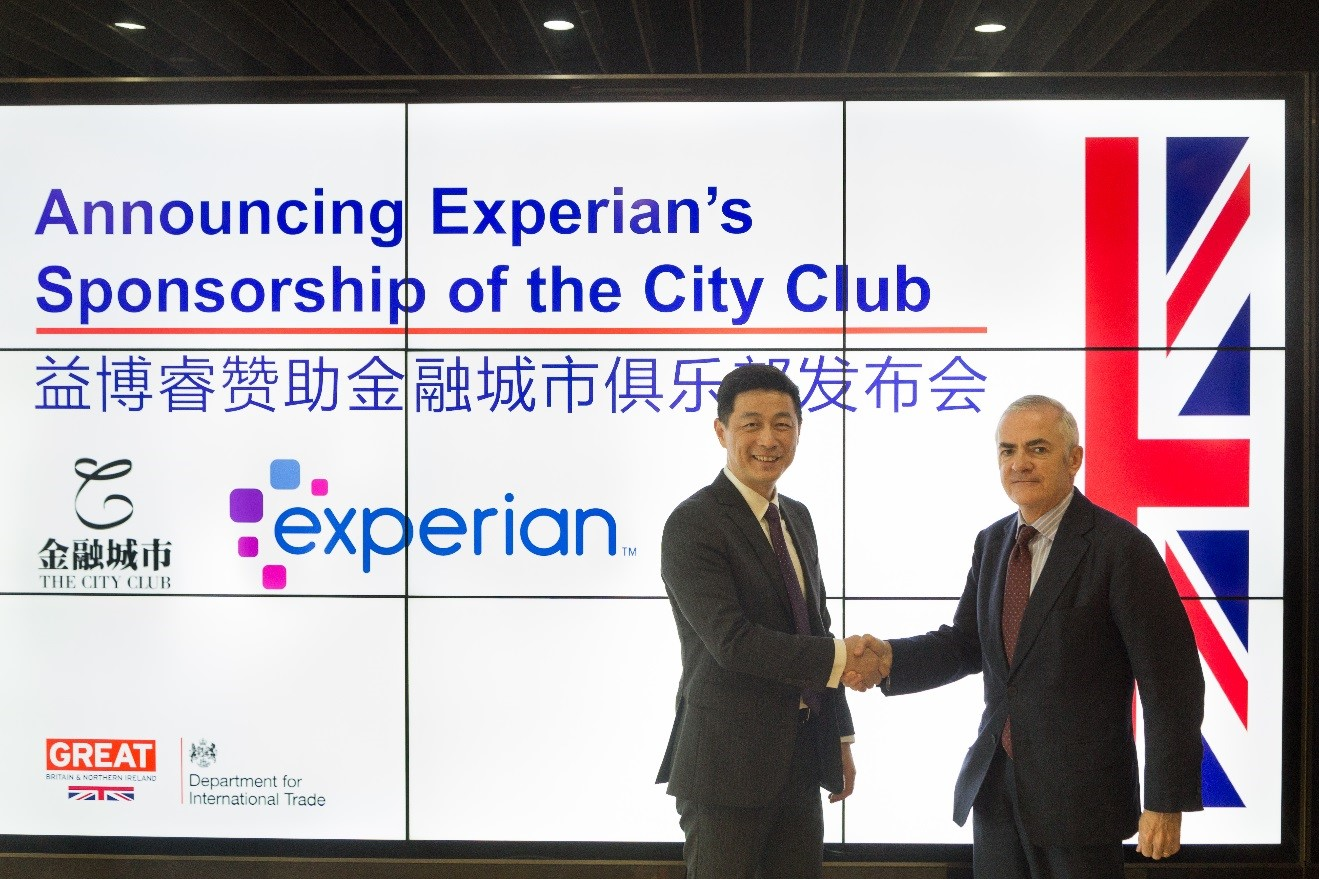 Experian Joins Hands with City Club to Promote China-U.K. Financial, Economic and Trade Cooperation